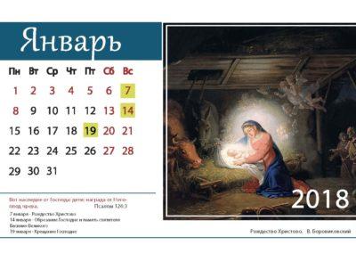 календарь наследники отечества_1_Page_01