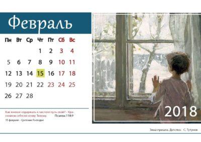 календарь наследники отечества_1_Page_02
