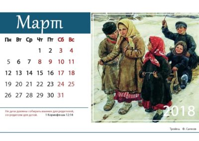 календарь наследники отечества_1_Page_03