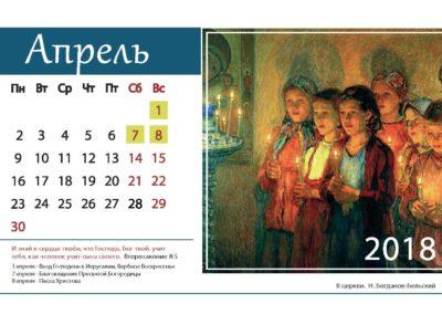 календарь наследники отечества_1_Page_04