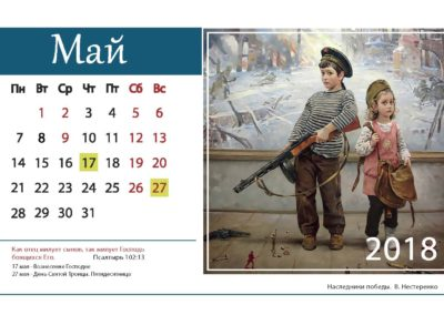 календарь наследники отечества_1_Page_05