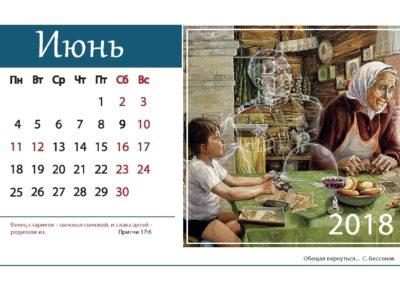 календарь наследники отечества_1_Page_06
