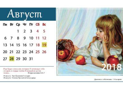 календарь наследники отечества_1_Page_08