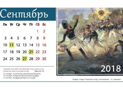 календарь наследники отечества_1_Page_09