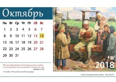 календарь наследники отечества_1_Page_10
