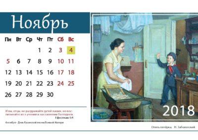 календарь наследники отечества_1_Page_11