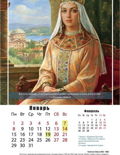 календарь князей2_new_1_1_12_Page_01
