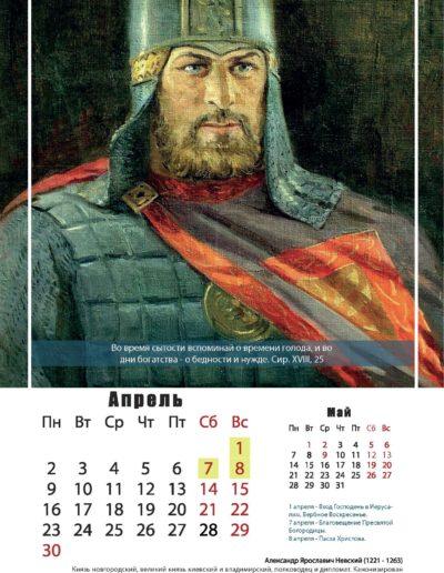 календарь князей2_new_1_1_12_Page_02