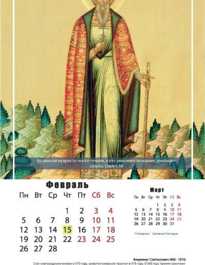 календарь князей2_new_1_1_12_Page_03