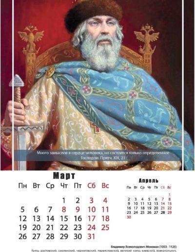 календарь князей2_new_1_1_12_Page_04