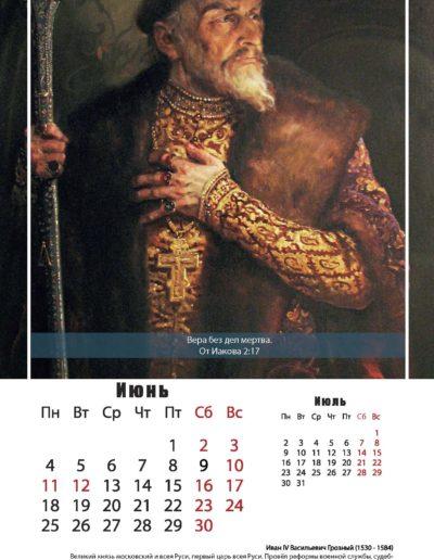 календарь князей2_new_1_1_12_Page_06