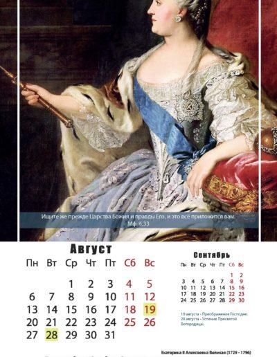 календарь князей2_new_1_1_12_Page_08