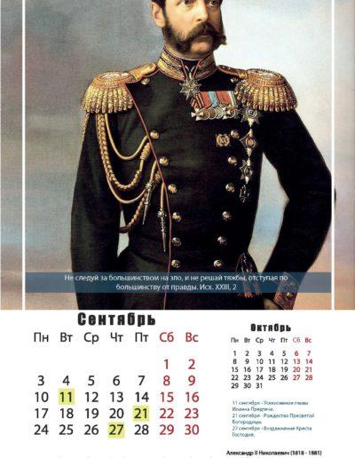 календарь князей2_new_1_1_12_Page_09