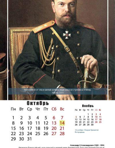 календарь князей2_new_1_1_12_Page_10