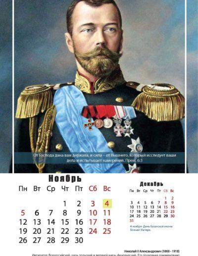 календарь князей2_new_1_1_12_Page_11