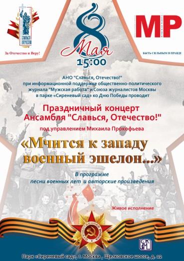 Анонс праздничных концертов