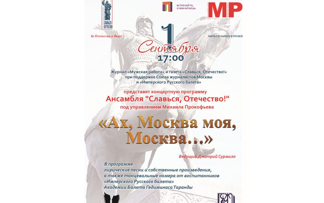 Концерт ансамбля «Славься, Отечество!» на Поклонной горе