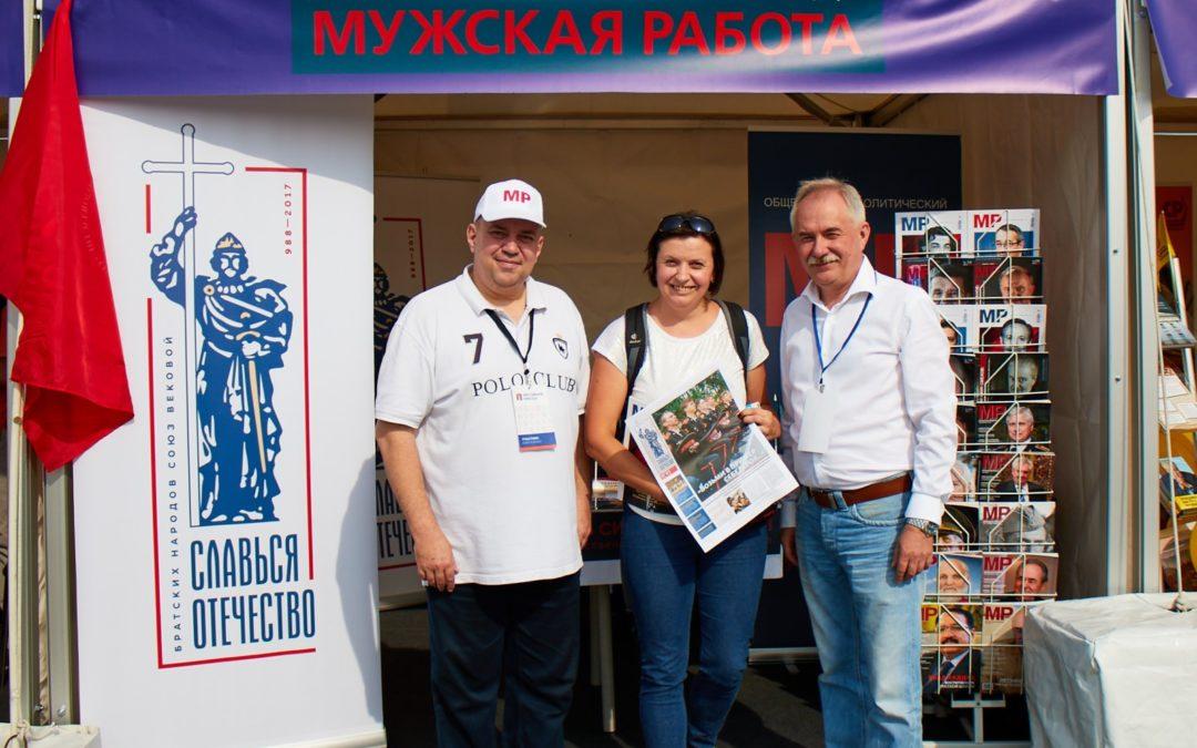 Презентация газеты «Славься, Отечество!» на Московском фестивале прессы