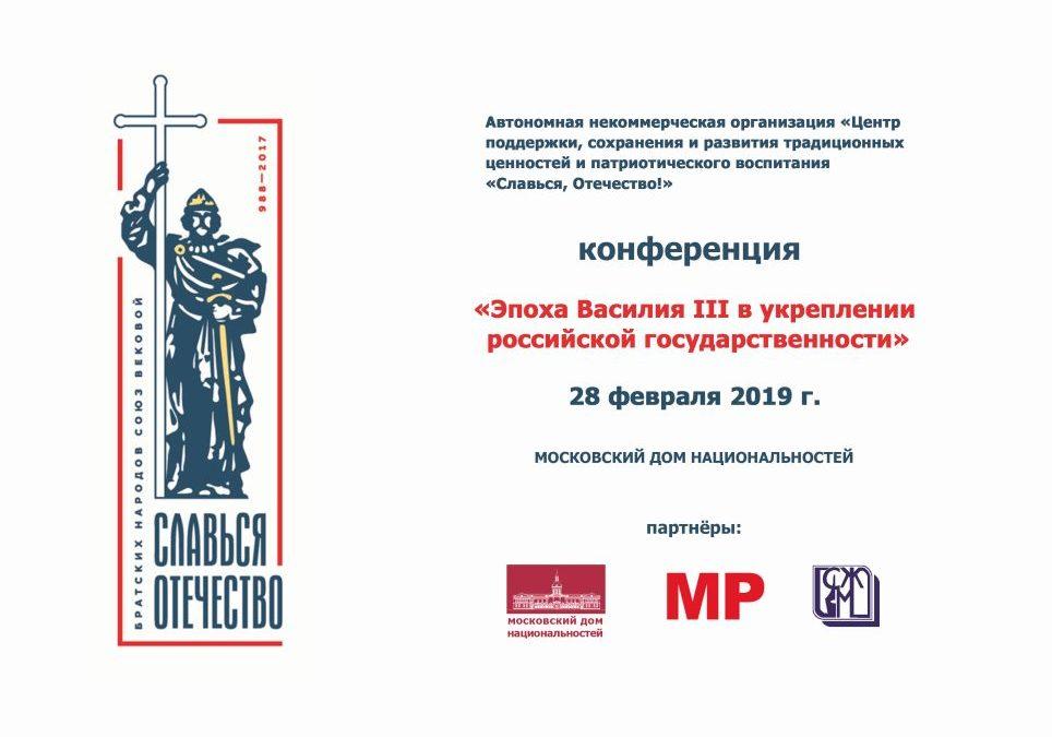 Научно-практическая конференция «Эпоха Василия III в укреплении российской государственности»