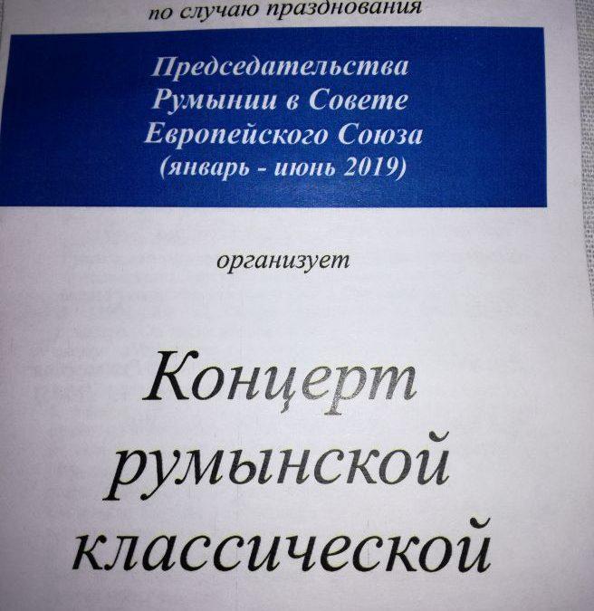 Концерт классической музыки румынских композиторов, посвященный празднованию председательства Румынии в Совете Европейского Союза