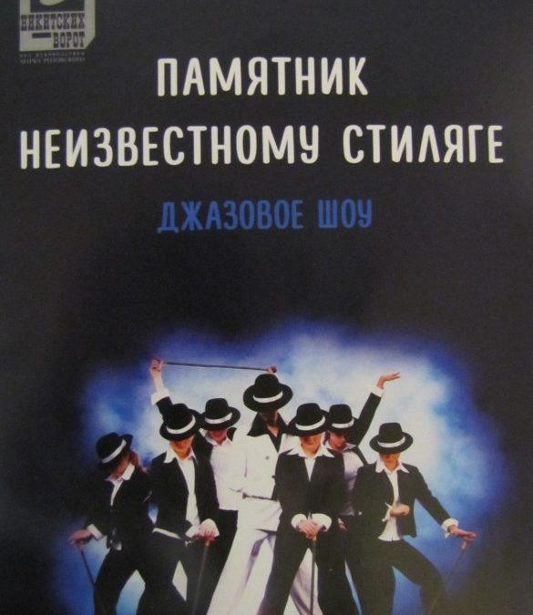 Первый публичный показ музыкального джазового шоу «Памятник неизвестному стиляге» в театре «У Никитских ворот»