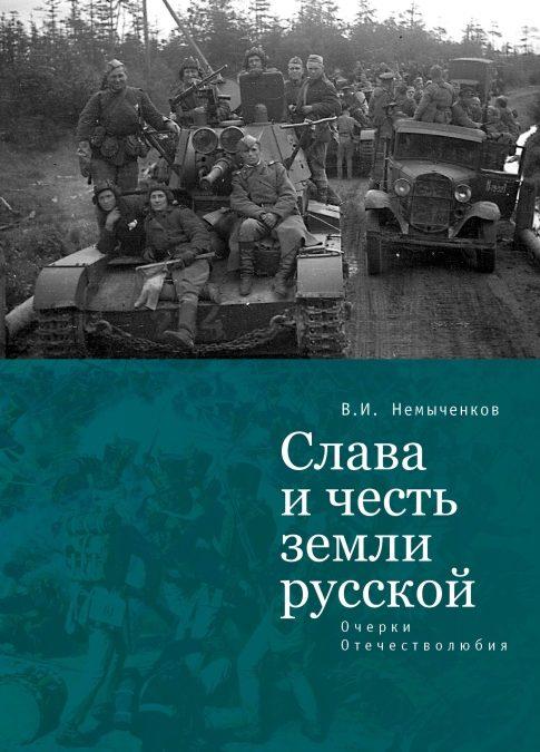 Слава и честь земли русской