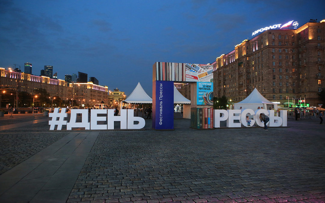 XVII Московский фестиваль прессы состоится 31 августа на Поклонной горе в Москве