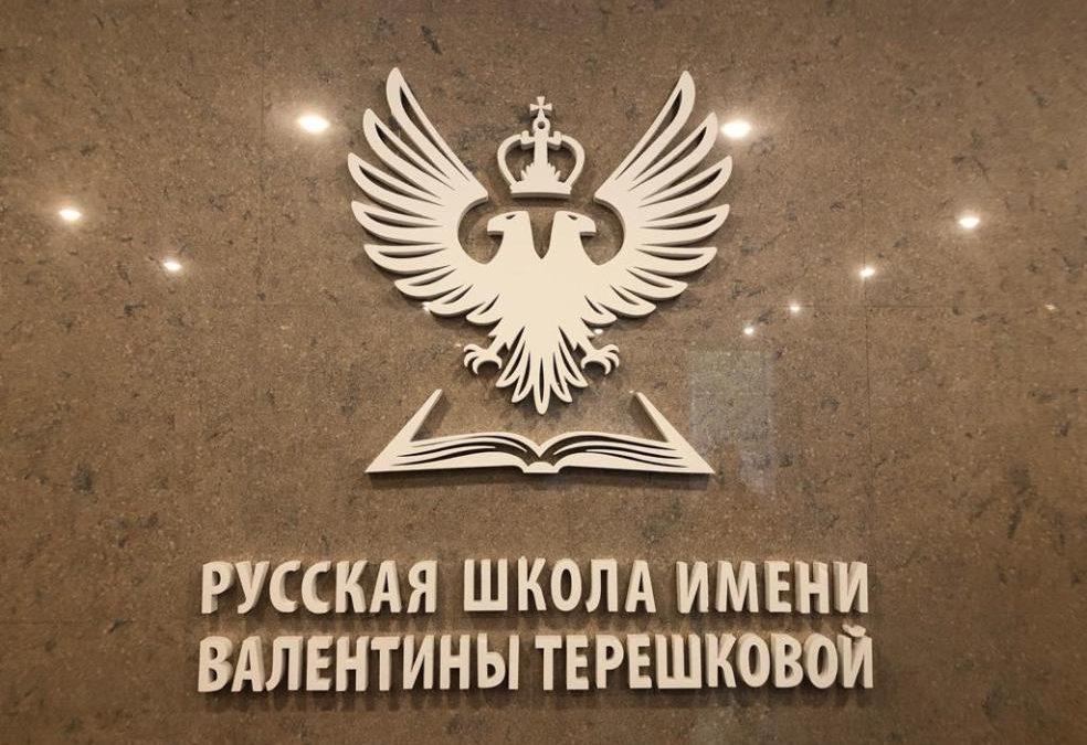 Представители АНО «Славься, Отечество!» в русской школе имени Валентины Терешковой в Белграде