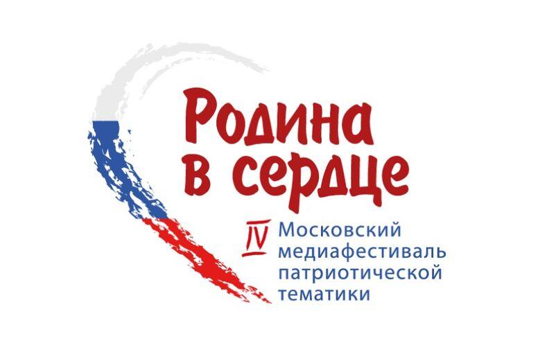 Открытие IV Московского медиафестиваля «Родина в сердце»
