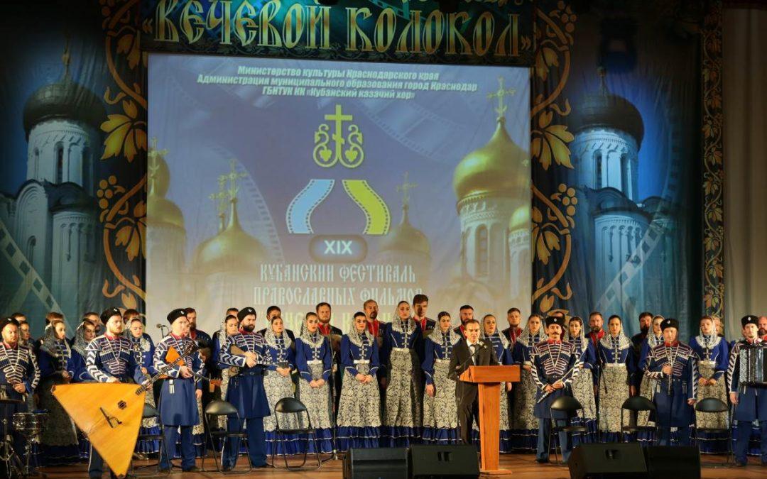 Кубанский фестиваль православных фильмов «Вечевой колокол» открывается в Краснодаре