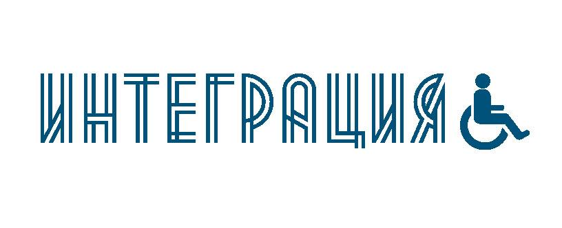 IX Международный фестиваль для людей с ограниченными возможностями «Интеграция» пройдет в Москве