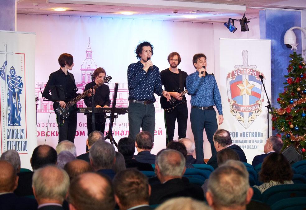 Концерт, посвящённый Дню работника органов безопасности Российской Федерации
