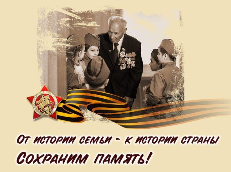 Бессмертный полк России» начал конкурс для детей по истории Великой Отечественной войны