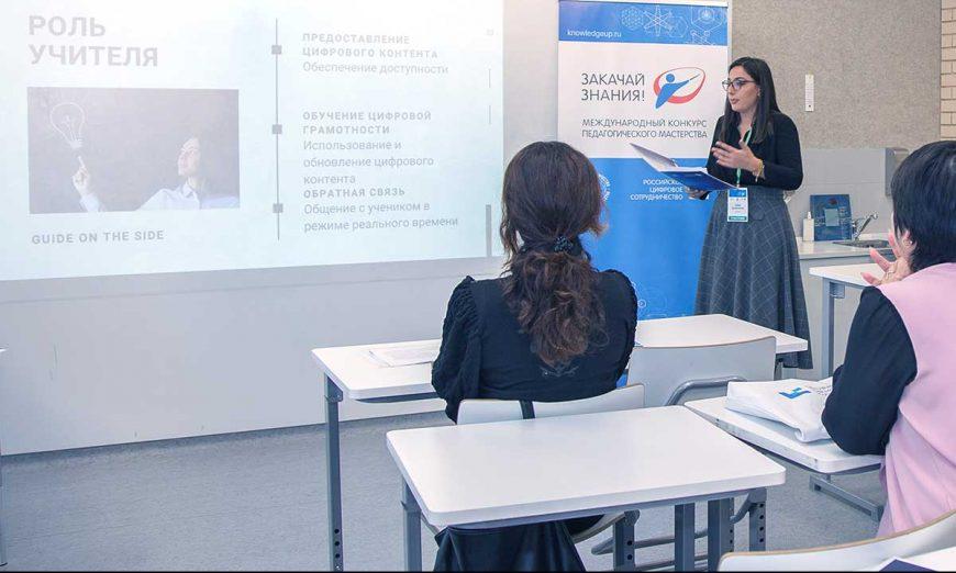 Завершился  I этап международного конкурса педагогического мастерства «Закачай знания»