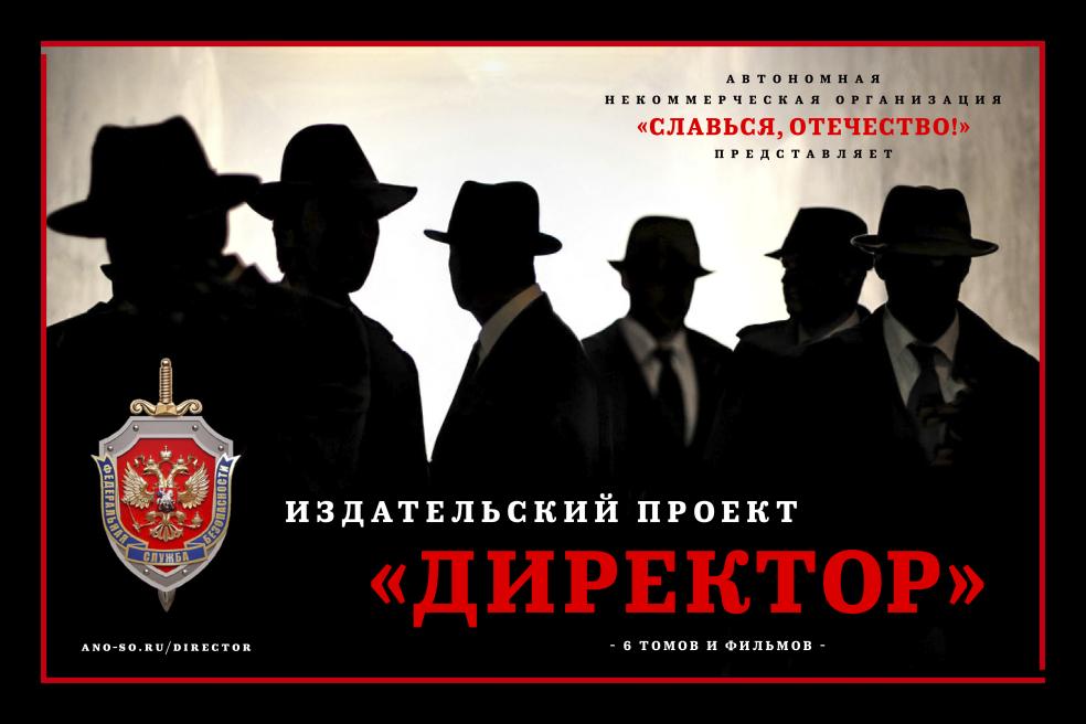 Издательский проект «Директор»
