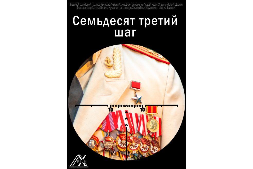 75-летию Победы в Великой Отечественной войне посвящается