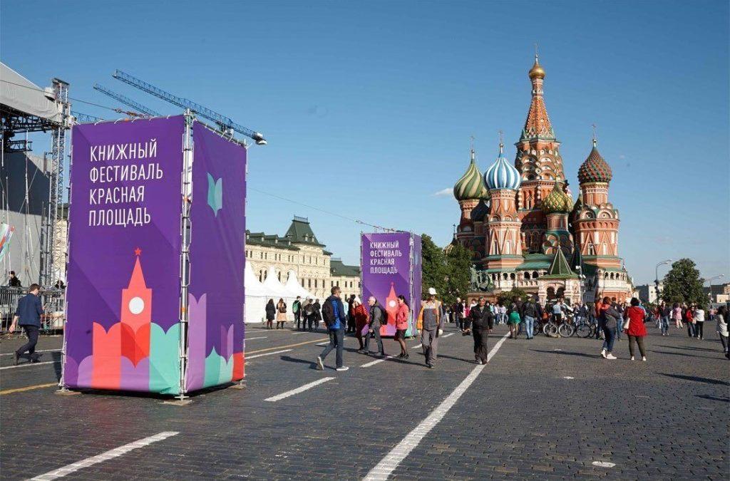 Книжный фестиваль «Красная площадь» пройдет 6 по 8 июня  у стен Кремля