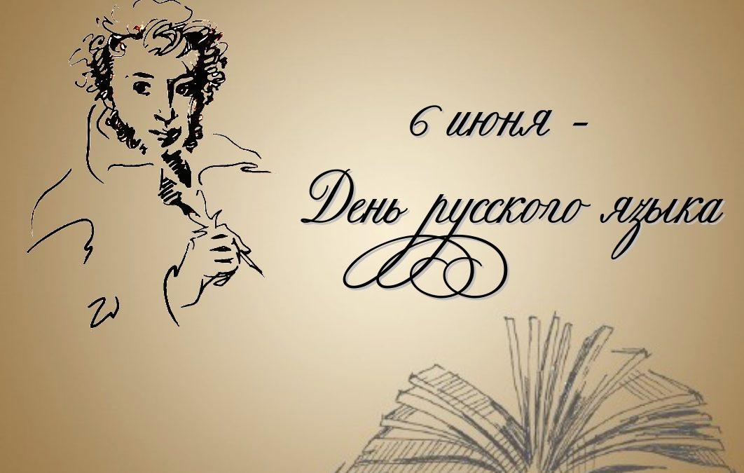 Учреждения культуры подготовили онлайн-проекты ко Дню русского языка