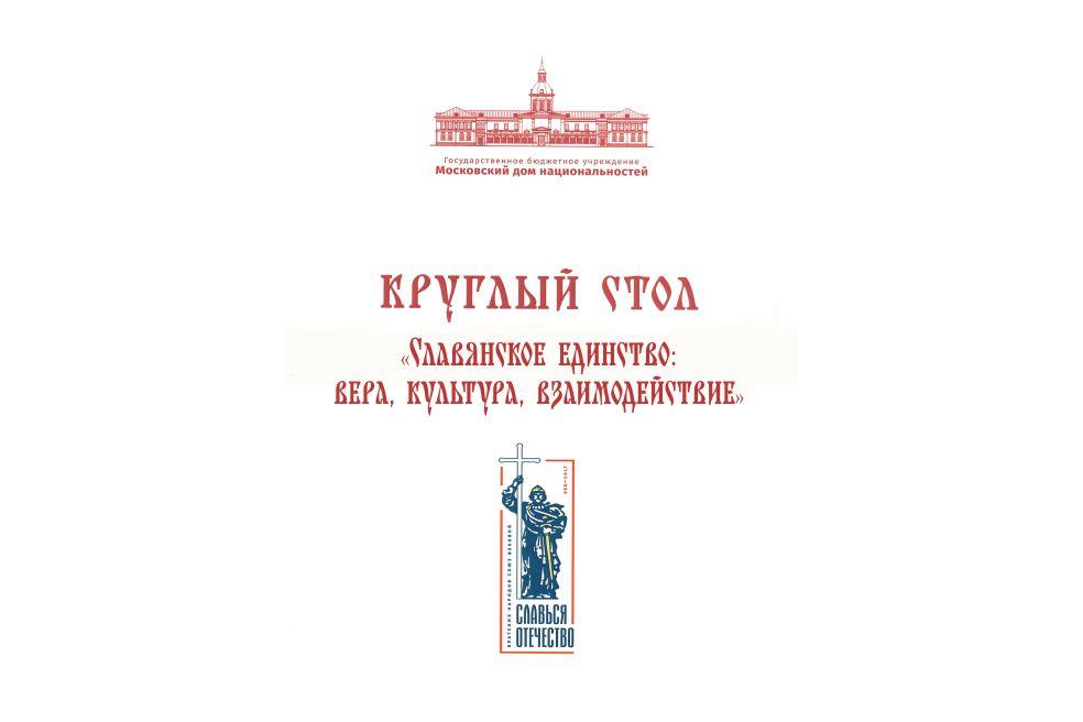 Круглый стол «Славянское единство: вера, культура, взаимодействие»