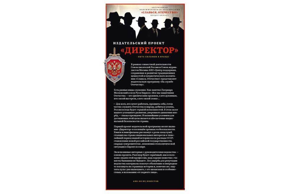 Издательская программа «На службе Отечеству» представляет первый проект