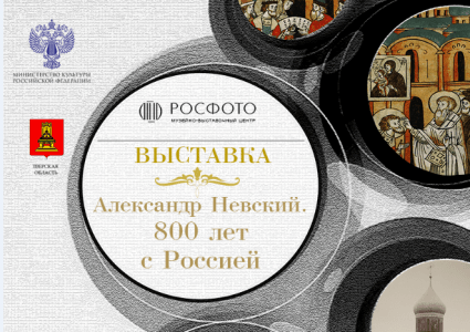 В Тверской области пройдут мероприятия к 800-летию со дня рождения князя Александра Невского