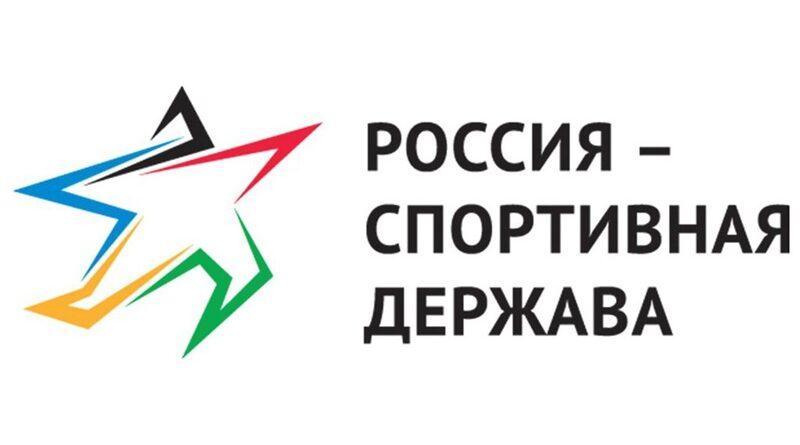 Форум «Россия — спортивная держава» пройдет осенью 2021 года в Казани